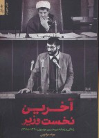 آخرین نخست وزیر (زندگی و زمانه میرحسین موسوی 1320-1368)