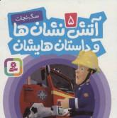 آتش نشان ها و داستان هایشان 5 (سگ نجات)،(گلاسه)