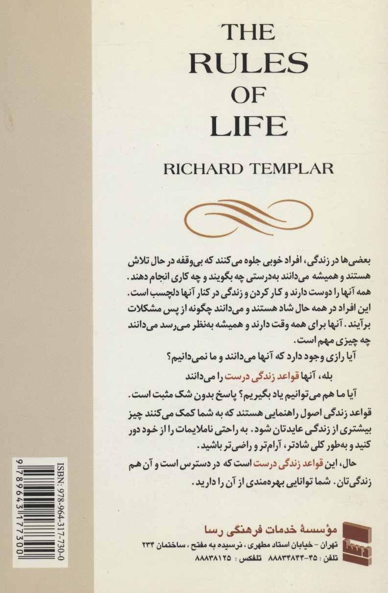 قواعد زندگی درست (از مجموعه کتاب های خودیاری 16)
