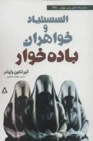 السستیاد و خواهران باده خوار (نمایشنامه های برتر جهان194)