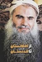 از افغانستان تا لندنستان (کتاب های اطلاعاتی امنیتی 1)