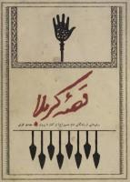 قصه کربلا (برش هایی از زندگانی امام حسین(ع) از آغاز تا پرواز)