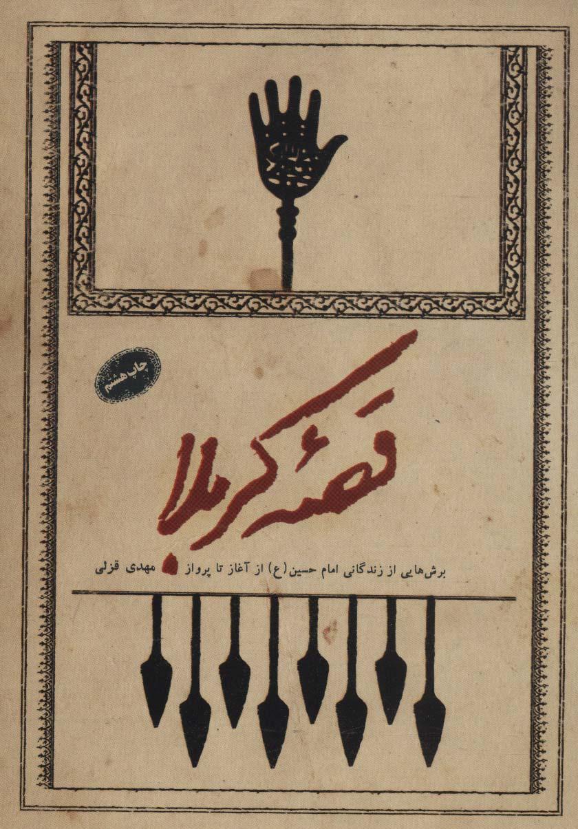 قصه کربلا (برش هایی از زندگانی امام حسین (ع) از آغاز تا پرواز)
