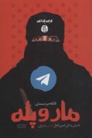 مار و پله (داستان زندگی ادمین کانال داعش در ایران)