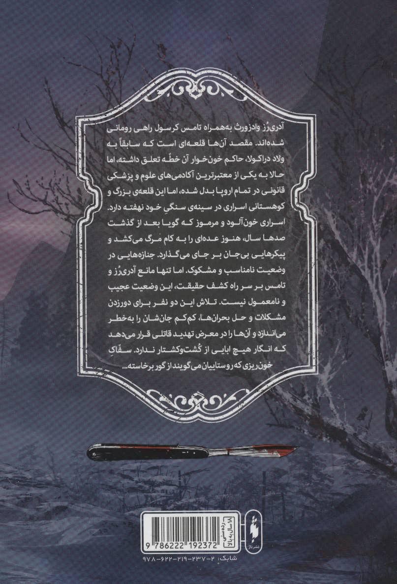 تعقیب جک قاتل 2 (شکار شاهزاده دراکولا)