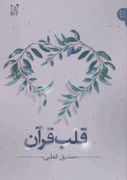 قلب قرآن (ادیان و عرفان،شاخه نور 2)
