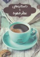 داستان هایی با عطر قهوه (داستان کوتاه)