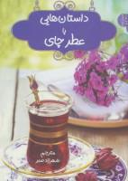 داستان هایی با عطر چای (داستان کوتاه)