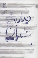 دیدار با شاعران (مولانا،حافظ،اقبال لاهوری،حمیدی شیرازی،بیژن جلالی…)،(نقد و نظر،جدال با خاموشی 1)