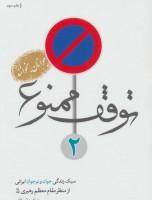 توقف ممنوع 2 (سبک زندگی جوان و نوجوانان ایرانی از منظر مقام معظم رهبری)
