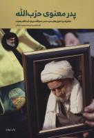 پدر معنوی حزب الله (خاطرات و تحلیل های سیدحسن نصرالله درباره آیت الله بهجت)