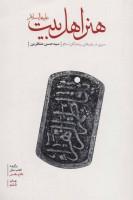 هنر اهل بیت (ع)،(سیری در باورهای رزمندگان اسلام)
