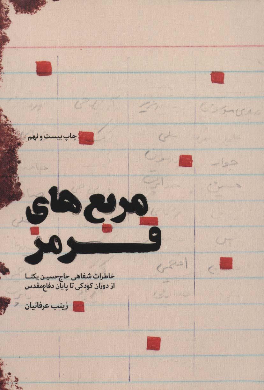 مربع های قرمز (خاطرات شفاهی حاج حسن یکتا از دوران کودکی تا پایان دفاع مقدس)