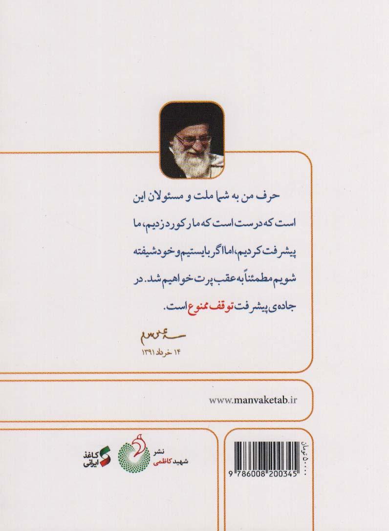 توقف ممنوع (ویژگی های دوران نوجوانی و جوانی انتظارات مقام معظم رهبری از جوان ایرانی)