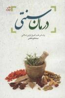 درمان سنتی (براساس طب اصیل ایرانی اسلامی)