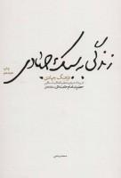 زندگی به سبک جهادی (فرهنگ جهادی در بیانات رهبر معظم انقلاب اسلامی حضرت امام خامنه ای)