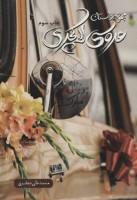 عروسی لاکچری (مجموعه داستان)
