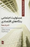 مسئولیت اجتماعی بنگاه های اقتصادی (شرکت ها)