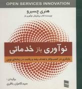 نوآوری بازخدماتی (بازنگری در کسب و کار با هدف رشد و رقابت در زمانه ای نوین)