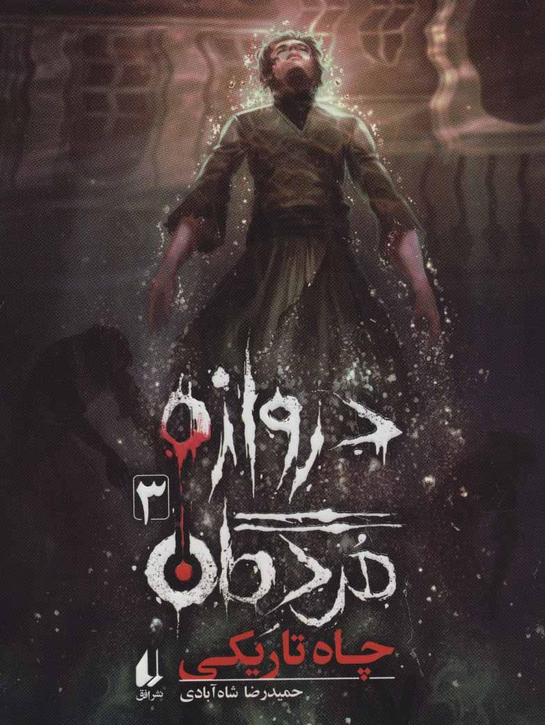 دروازه مردگان 3 (چاه تاریکی)