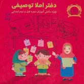 دفتر املا توصیفی (ویژه دانش آموزان دوره اول و دوم ابتدایی)