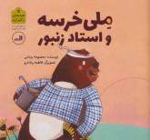 ملی خرسه و استاد زنبور (قصه های ناکجا آباد)