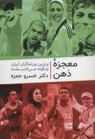 معجزه ذهن (برترین ورزشکاران ایران چگونه می اندیشند)