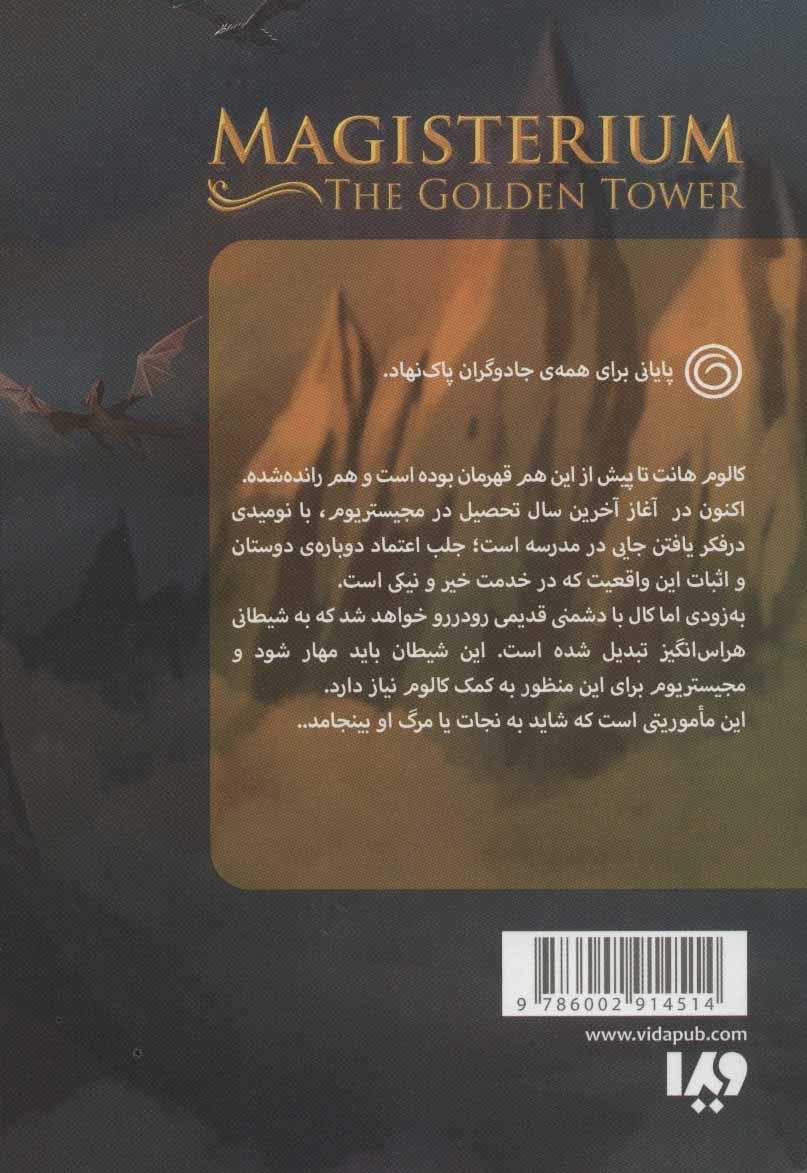 مجیستریوم 5 (برج طلایی)