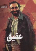 عقیق (زندگینامه داستانی شهید حسین خرازی،فرمانده لشگر 14 امام حسین (ع))