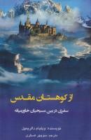 از کوهستان مقدس (سفری در بین مسیحیان خاورمیانه)