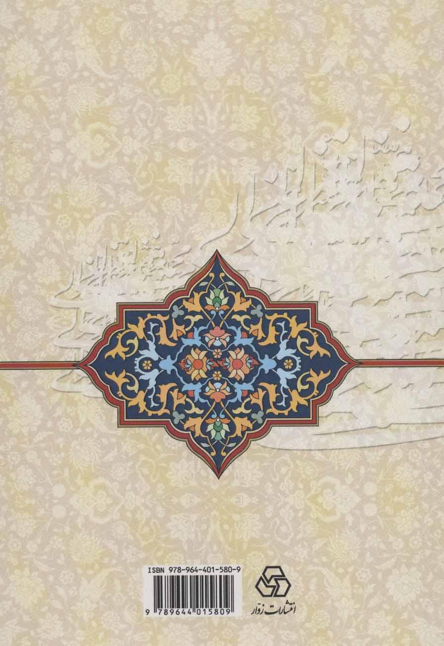 مکاتیب محمد غزالی