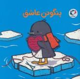 پنگوئن عاشق (گلاسه)