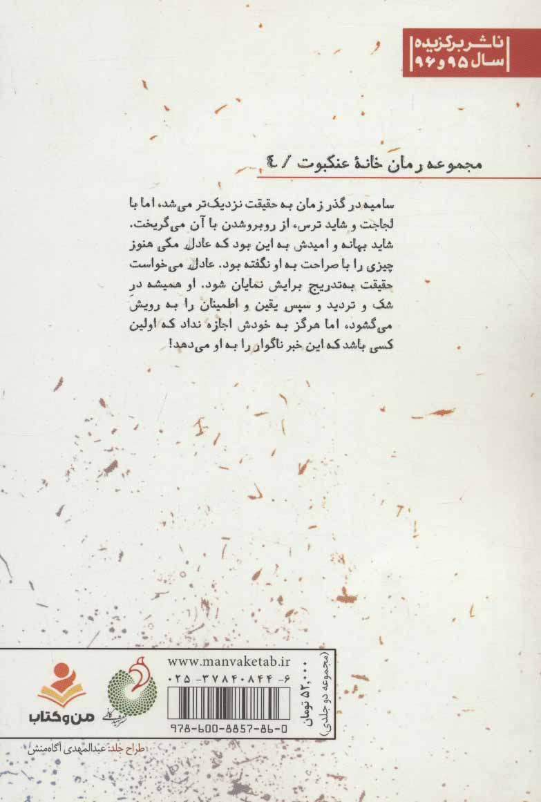 شکار شکارچی (خانه عنکبوت 4)،(جلد 1و2)،(2جلدی)