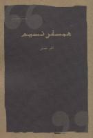 همسفر نسیم (مجموعه داستان)