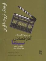بررسی و تحلیل نظام آمار اقتصادی سینما (فرهنگ ثروت آفرین)