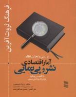 بررسی و تحلیل نظام آمار اقتصادی نشر و پی نمایی (فرهنگ ثروت آفرین)