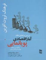 بررسی و تحلیل نظام آمار اقتصادی پویانمایی (فرهنگ ثروت آفرین)
