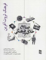 بررسی و تحلیل نظام آمار اقتصادی صنایع خلاق و فرهنگی (فرهنگ ثروت آفرین)
