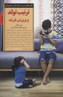 تربیت تولد و پرورش فرزند (کلیدهای تربیت کودکان و نوجوانان)