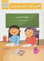 کلاس اولی،آسان بنویس 1 (مجموعه دفتر تمرین)