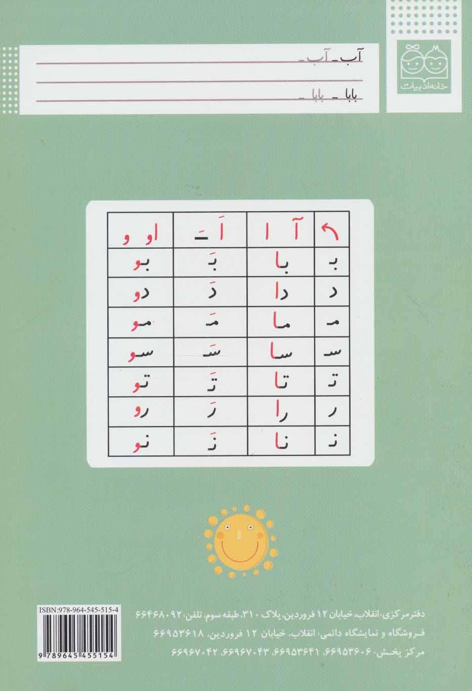 کلاس اولی،آسان بنویس 2 (مجموعه دفتر تمرین)