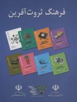 مجموعه فرهنگ ثروت آفرین (8جلدی،باقاب)