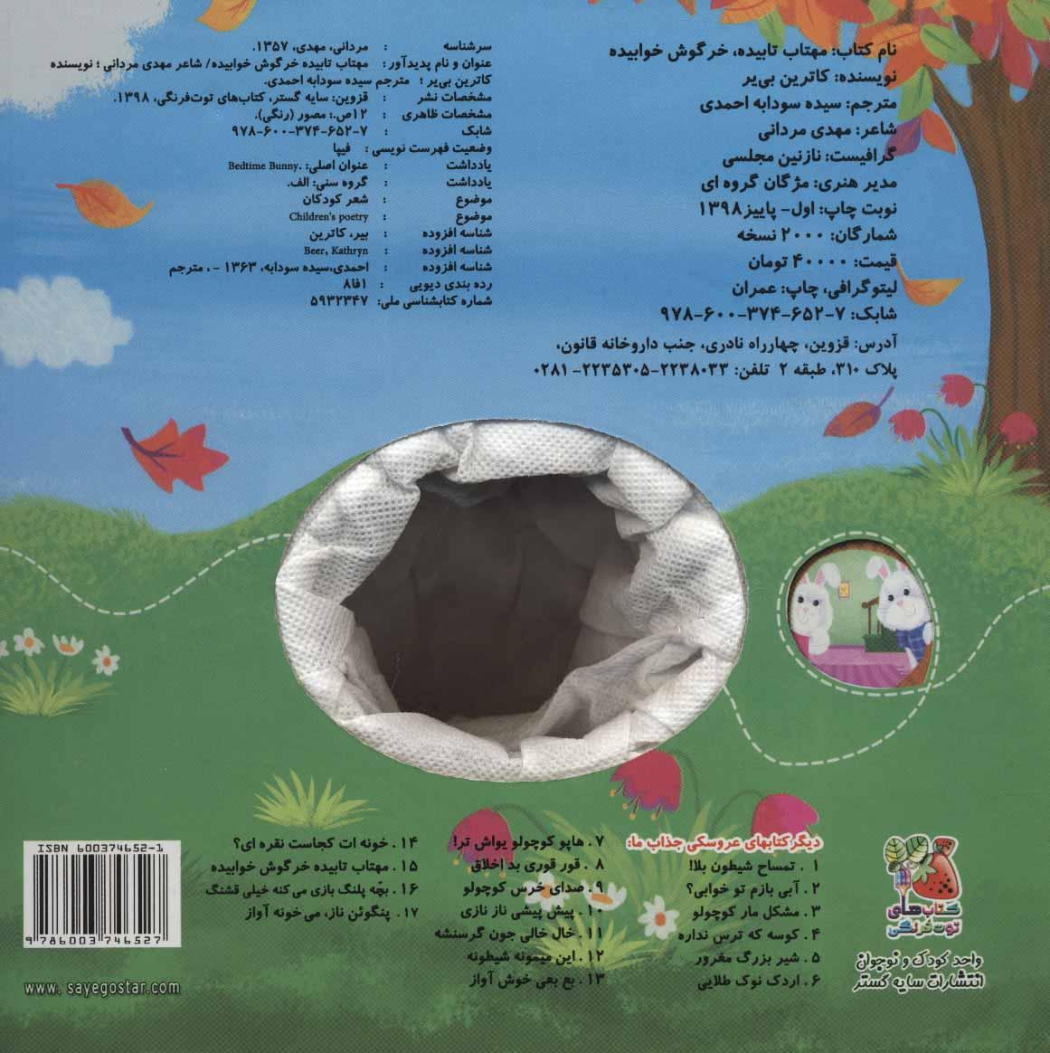 کتاب عروسکی15 (مهتاب تابیده خرگوش خوابیده)،(گلاسه)