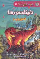 دانش مصور 5 (دایناسورها:فسیل و پر)