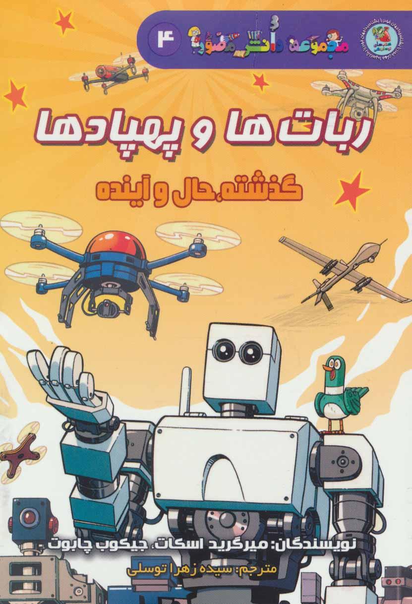 دانش مصور 4 (ربات ها و پهبادها:گذشته،حال و آینده)