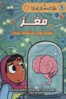 دانش مصور 1 (مغز:نقطه اوج دستگاه تفکر)