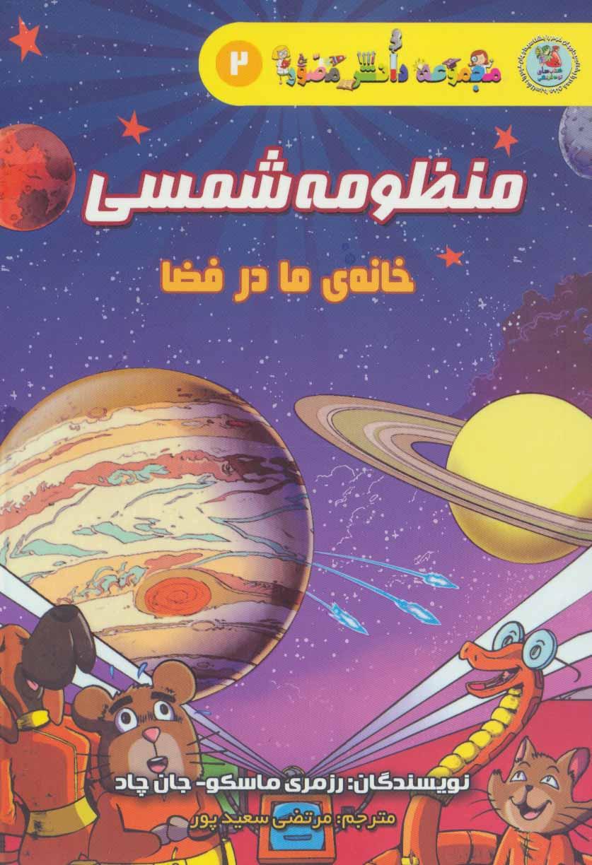 دانش مصور 2 (منظومه شمسی:خانه ی ما در فضا)
