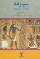 سینوهه پزشک مخصوص فرعون (2جلدی)