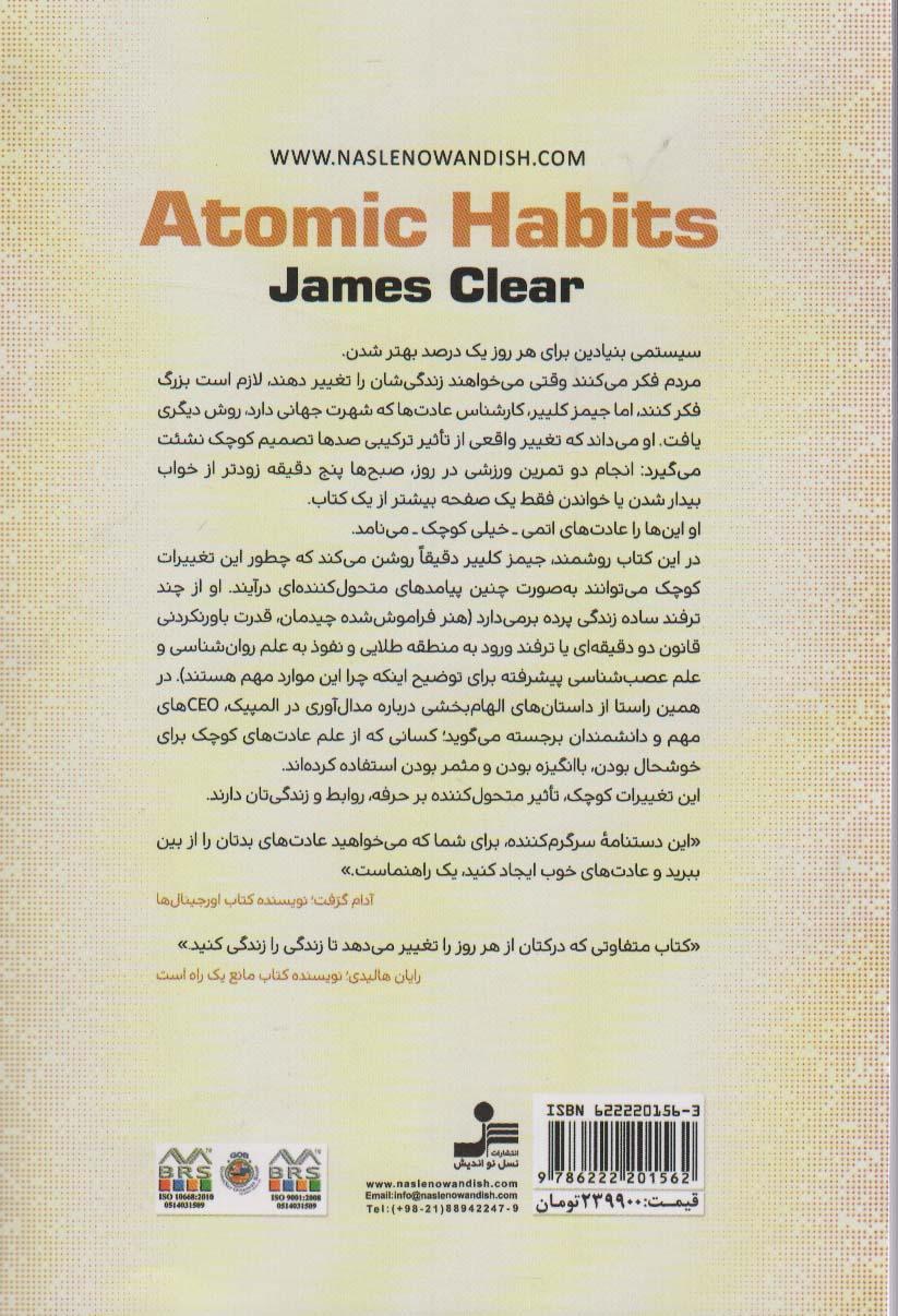 عادت های اتمی (تغییرات کوچک،نتایج عالی)