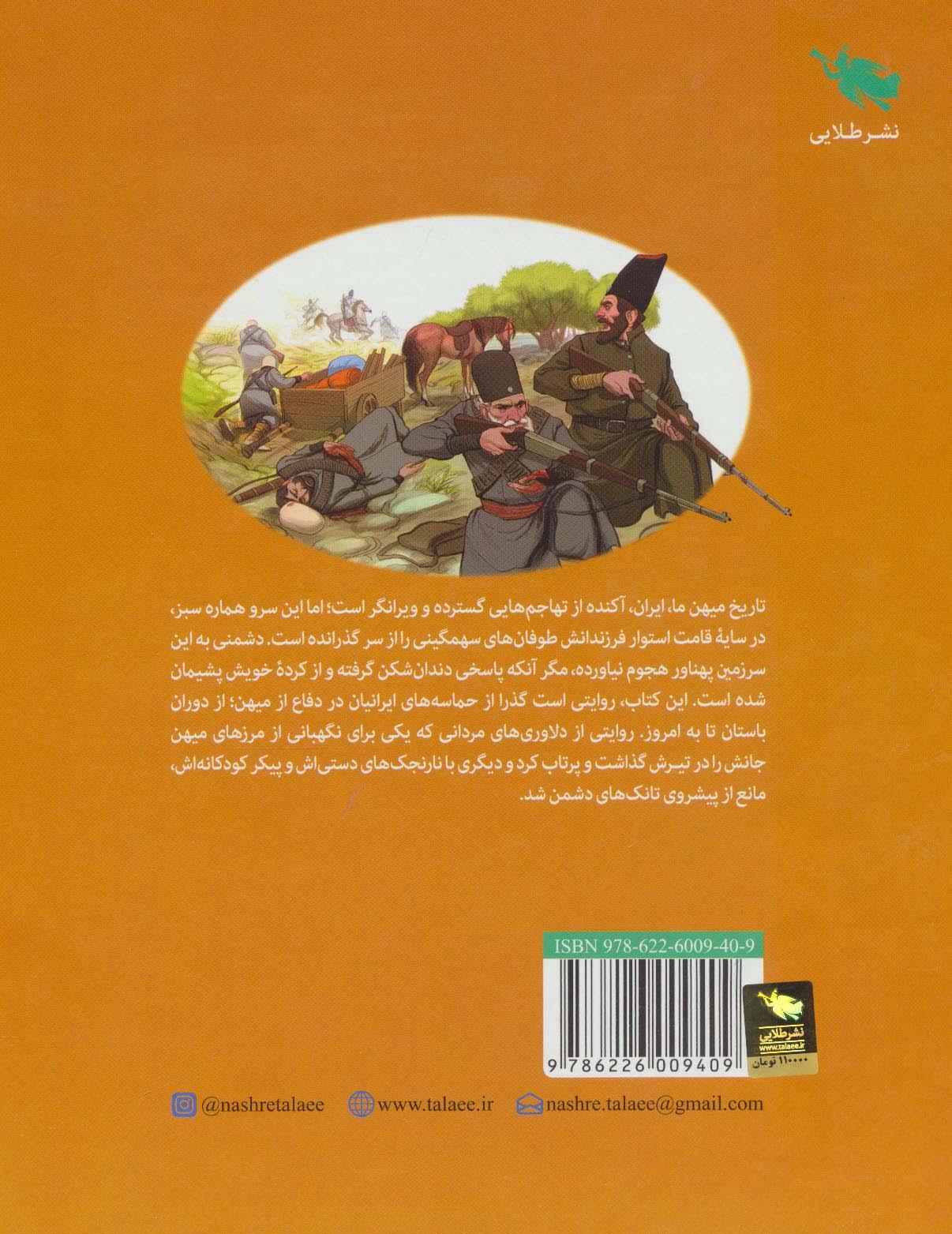 نبرد ایرانیان (روایت دفاع ایرانیان از میهن در برابر دشمنان)،(گلاسه)